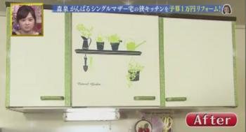 34アフター-crop.png