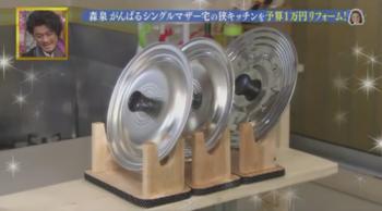 44鍋フタ置き-crop.png